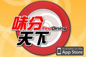 Find Dining App