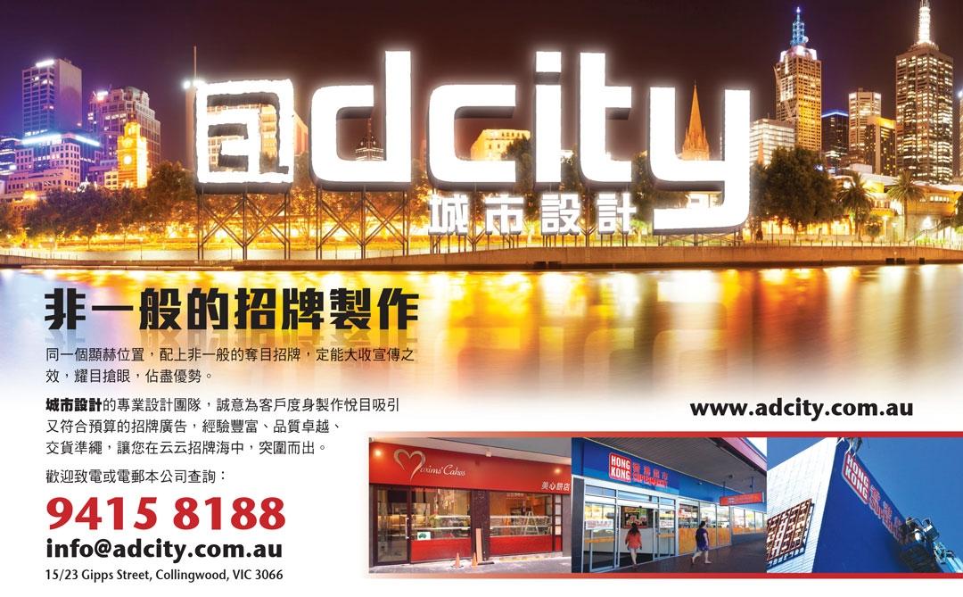 adcity-615