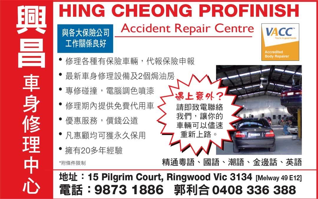 hing_cheong_622