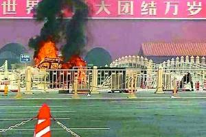 吉甫車撞向天安門後,現場冒出濃煙。