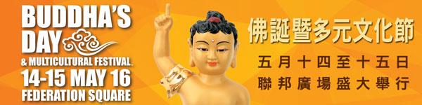 Buddha's Day 2016