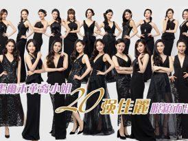 墨爾本華裔小姐20強佳麗脫穎而出