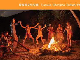 旅行的意義:感受文化的力量   體驗澳洲原住民生活