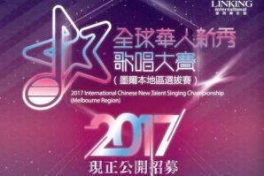 TVB 2017全球華人新秀歌唱大賽 墨爾本賽區 現正公開招募!