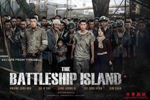 宋仲基《軍艦島》8月6日晚墨爾本特別首映禮   廣告天下門券贈讀者
