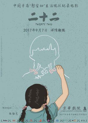 iMCP620期-京華戲院電影門券贈讀者